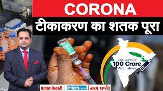 कोरोना वैक्सीन के 100 करोड़ डोज पूरे, 10 महीने में दी गई 100 करोड़ खुराक