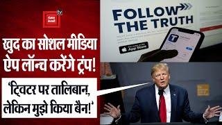 US के पूर्व राष्ट्रपति Donald Trump का बड़ा ऐलान, खुद का सोशल मीडिया ऐप TRUTH Social करेंगे launch