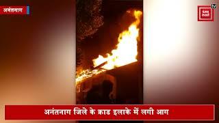 अनंतनाग में आग का तांडव, एक रिहायशी मकान और चार दुकानें जलकर हुई राख
