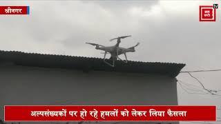 पुलिस और सीआरपीएफ ने किया ड्रोन ट्रायल, अल्पसंख्यकों की सुरक्षा में होगा इस्तेमाल