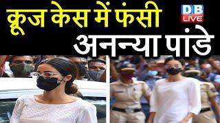 क्रूज केस में फंसी Ananya Panday | NCB  ने की लगातार दूसरे दिन पूछताछ | Aryan Khan | #DBLIVE