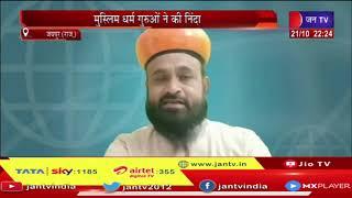 Rajasthan News | बांग्लादेश में अल्पसंख्यकों पर हमले का मामला, मुस्लिम धर्म गुरुओं ने की निंदा