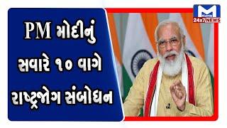 PM મોદીનું સવારે 10 વાગે રાષ્ટ્રજોગ સંબોધન,કયાં મુદ્દે કરી શકે ચર્ચા?   Mantavya News