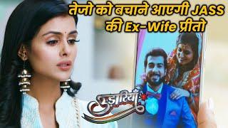 Udaariyaan BIG Twist   Tejo Ko Jass Se Bachane Aayegi Ex Wife Preeto?