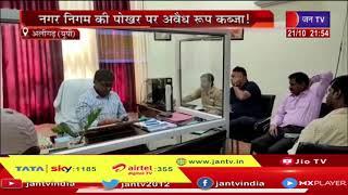 Aligarh (UP) News | नगर निगम की पोखर पर अवैध रूप कब्जा !, अधिकारी ने कहा- हटाया जाएगा अतिक्रमण