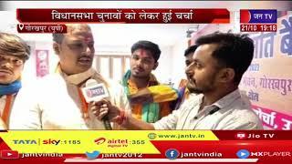 Gorakhpur (UP) News | विधानसभा चुनावों को लेकर हुई चर्चा, भाजयुमो की कार्यसमिति की बैठक | JAN TV