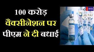 Khas Khabar | 100 करोड़ वैक्सीनेशन पर पीएम ने दी बधाई, कांग्रेस ने कसा केंद्र सरकार पर तंज | JAN TV