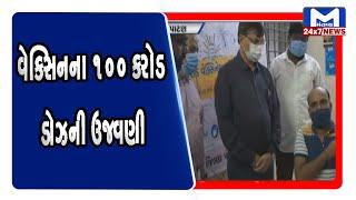 Patan વેક્સિનના 100 કરોડ ડોઝની ઉજવણી   Mantavya News
