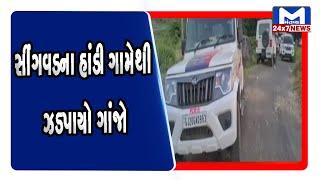 Dahod: સીંગવડના હાંડી ગામેથી ઝડપાયો ગાંજો   Mantavya News