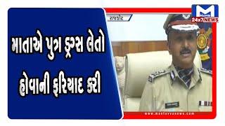 Rajkot: માતાએ પુત્ર ડ્રગ્સ લેતો હોવાની ફરિયાદ કરી   Mantavya News