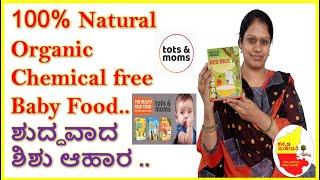 100% Natural Organic Chemicalfree Baby food Product | Tots & Moms | Kannada Sanjeevani