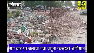 दिल्ली के वजीराबाद के राम घाट पर भाजपा द्वारा चलाया गया यमुना स्वच्छता अभियान