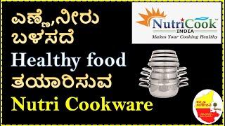 ನಿಮ್ಮ ರೋಗ ನಿರೋಧಕ ಶಕ್ತಿ ಹೆಚ್ಚಿಸುವ Surgical Steel (316L) NutriCookware | Oil less & Waterless Cookware