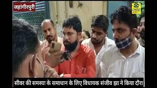 दिल्ली के जहांगीरपुरी में सीवर जाम के कारण लोग है परेशान विधायक संजीव झा ने समाधान का दिया आश्वासन