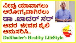 ಡಾ|| ಖಾದರ್ ಸರ್ ಅವರ ಆರೋಗ್ಯಕರ  ಜೀವನ ಶೈಲಿ ||  Dr.Khader's Healthy LifeStyle || Kannada Sanjeevani