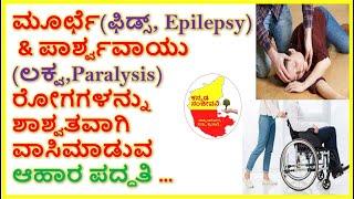 ಮೂರ್ಛೆ(ಫಿಡ್ಸ್, Epilepsy) & ಪಾರ್ಶ್ವವಾಯು(ಲಕ್ವ,Paralysis) ರೋಗಗಳನ್ನು ವಾಸಿಮಾಡುವ ಆಹಾರ | Kannada Sanjeevani