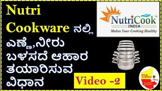 Surgical Steel (316L)  NutriCookware ನಲ್ಲಿ ಎಣ್ಣೆ , ನೀರು ಬಳಸದೆ ಆಹಾರ ತಯಾರಿಸುವ ವಿಧಾನ || Video- 2