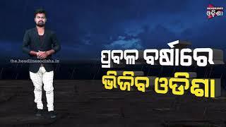 Heavy rain fall alert in Odisha # headlines Odisha