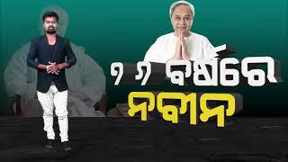 Happy Birthday Day Nabin pattnayak #Headlines odisha
