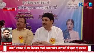 Lucknow | महाराणा प्रताप सेना के 75 वें स्थापना दिवस पे सेना ने किया सभा का आयोजन