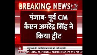 Punjab: पूर्व CM Captain Amarinder Singh का ट्वीट, जल्द ही अपनी खुद की Political Party होगी