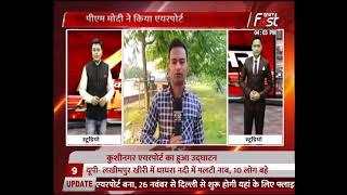PM Modi ने Kushinagar Airport का किया उद्घाटन, CM Yogi भी मौजूद