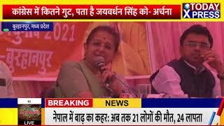 MadhyaPradesh || BJP प्रत्याशी ज्ञानेश्वर पाटील की होगी ऐतिहासिक जीत-पूर्व मंत्री अर्चना | MP4BJP ||