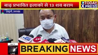 Uttarakhand || नैनीताल जिले के आपदा प्रभावित इलाक़ो से अब तक 13 शव 13 शव बरामद ||UKFlood |TodayXpress