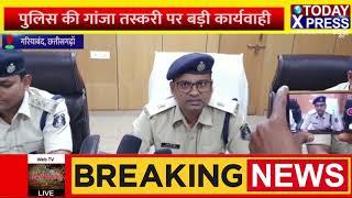 ChhattisgarhNews||पुलिस की गांजा तस्करी पर बड़ी कार्यवाही 50 लाख गांजा बरामद || TodayXpress|Live24X7|