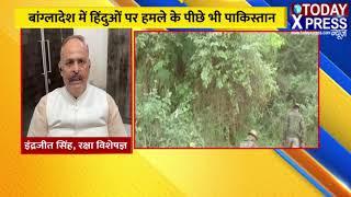 Indrajeet singh || कश्मीर आतंकी घटनाओं और बांग्लादेश में हिंदुओं पर हमले के पीछे  पाक का हाथ ||