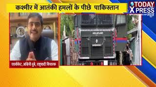 Kashmir Terrorism || कश्मीर में आतंकी हमलों के पीछे  पाकिस्तान | Advocate Ashvanni Dubey | J&KNews |