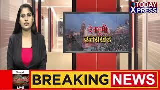 Uttarakhand || सफाई कर्मचारी संघ ने मांगों को लेकर भूख हड़ताल पर बैठे || Today Xpress || Live 24X7 |