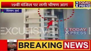 Mumbai ||19वीं मंजिल पर लगी भीषण आग, सिक्योरिटी गार्ड ने 19वीं मंजिल से लगाई छलांग || Today Xpress |