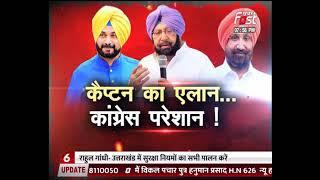 BADA MUDDA: Captain का एलान, Congres परेशान ! Amarinder Singh ने किया नई पार्टी बनाने का एलान