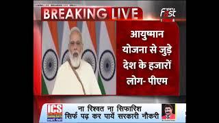 India में 100 करोड़ का Record Vaccination पर PM Narendra Modi का संबोधन