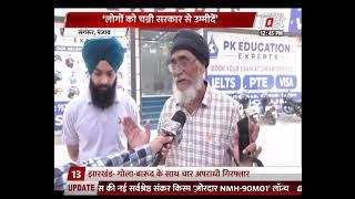 Punjab: Channi Sarkar का एक महीना पूरा, लोगों को है CM Charanjit Singh Channi से उम्मीदें