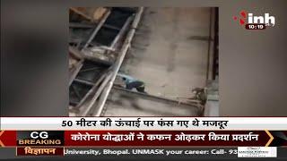 CISF जवान ने लिफ्ट में बचाई फंसे 2 मजदूरों की बचाई जान, घटना का Video सोशल मीडिया में वायरल