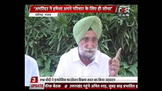 Chandigarh: डिप्टी CM Sukhjinder Randhawa ने Captain Amarinder Singh पर कसा तंज