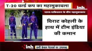 T20 World Cup 2021 || IND Vs PAK के बीच महामुकाबला, वर्ल्ड कप में पाकिस्तान से कभी नहीं हारा भारत