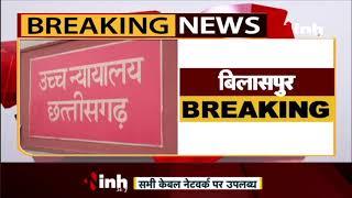 Chhattisgarh News || HC पहुंचे OBC के अध्यक्ष Dr. Siyaram Sahu, दाखिल की अवमानना याचिका