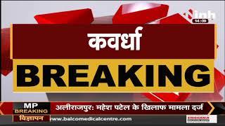 Chhattisgarh News || झंडा विवाद मामले की जांच के लिए हाईकोर्ट के वकीलों की विशेष टीम पहुंची कवर्धा