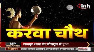 Karwa Chauth में क्या करें क्या न करें, जानें शुभ मुहूर्त और पूजा विधि