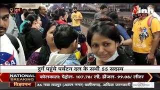 Chhattisgarh News || Durg पहुंचे पर्यटन दल के सभी 55 सदस्य, पुलिस प्रशासन ने किया स्वागत