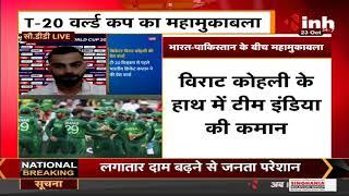 ICC T20 World Cup 2021 || India VS Pakistan, Cricketer Virat Kohli Press Conference