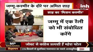 Jammu Kashmir पहुंचे Amit Shah, आतंक को लेकर बन सकती है रणनीति