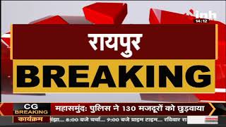 Raipur में साइबर फ्रॉड, साइबर क्राइम के मामलों को लेकर कार्यशाला, 6 राज्यों के अधिकारी शामिल