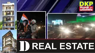 राष्ट्रीय एकता दिवस रैली 2021 का स्वागत||  दिल्ली पुलिस ने लाल किला पर स्वागत किया।dkp न्यूज
