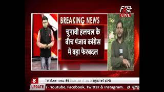 Punjab कांग्रेस में बड़ा फेरबदल, Congress ने Harish Chaudhary को हटाकर Harish Rawat को बनाया प्रभारी