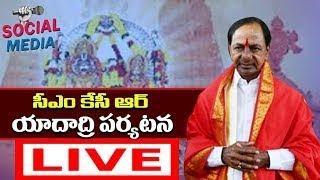 KCR Visits Yadadri Temple | Yadagiri Gutta Sri Laxmi Narasimha Swamy | S MEDIA