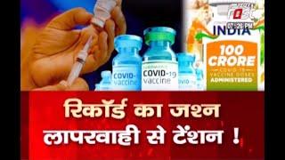 SAWAL AAPKA:100 करोड़ का आंकड़ा पार,भारत ने बनाया वैक्सीनेशन का रिकॉर्ड,लेकिन लापरवाही से बढ़ी टेंशन